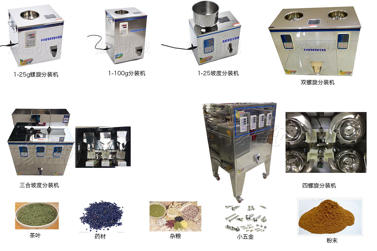 混合物料包装机的工作流程图